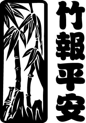 CNY009_Bamboo